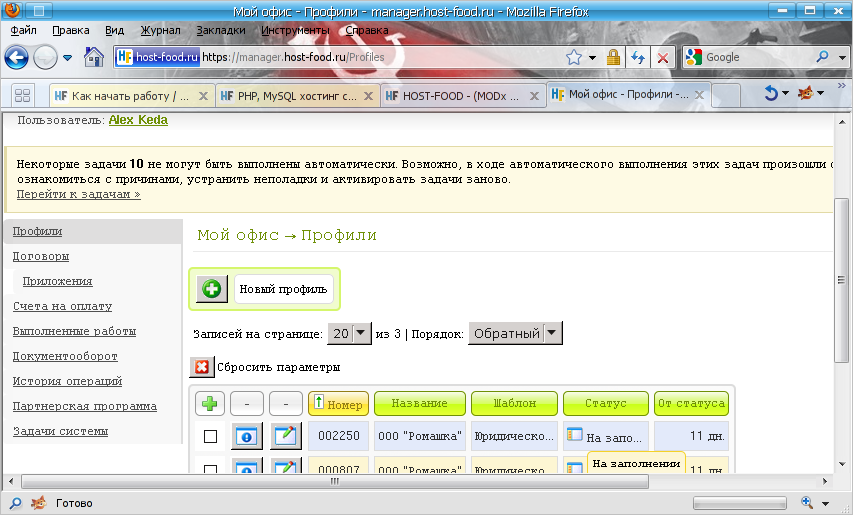Мой php хостинг хостинг сим карты это