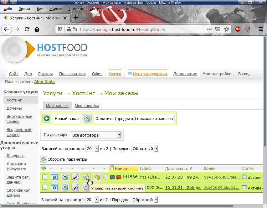 Панель управления хостингом биллинг создание сайтов украина днепропетровск