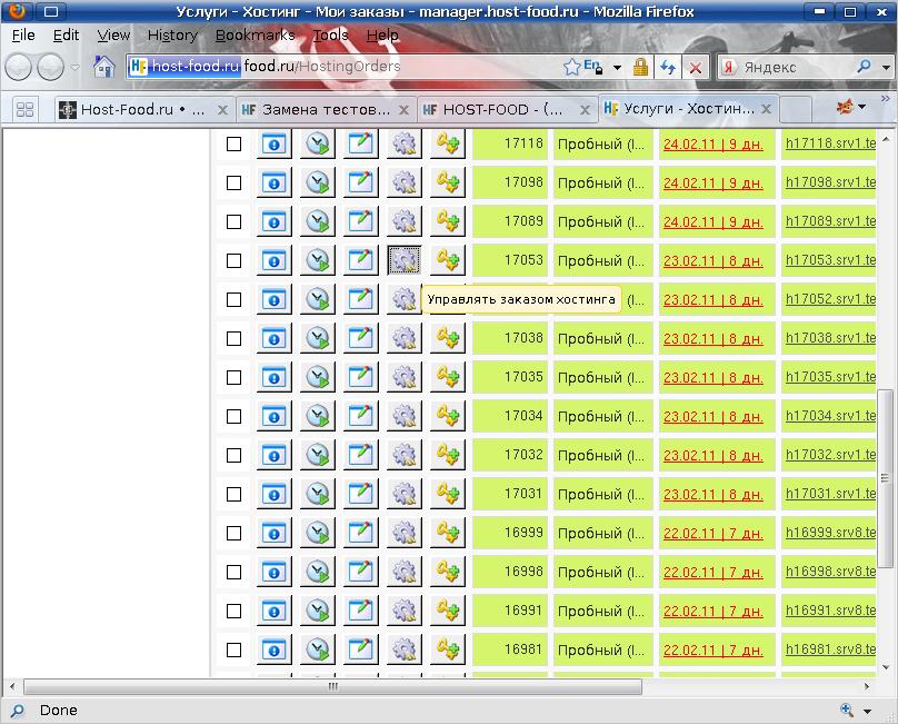 Замена хостинга веб сервер для хостинга debian