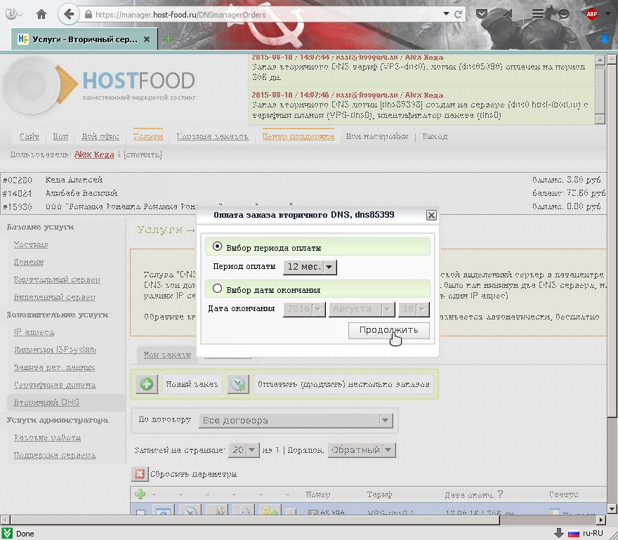выбор периода заказа бесплатной панели управления доменной зоной DNS / ДНС