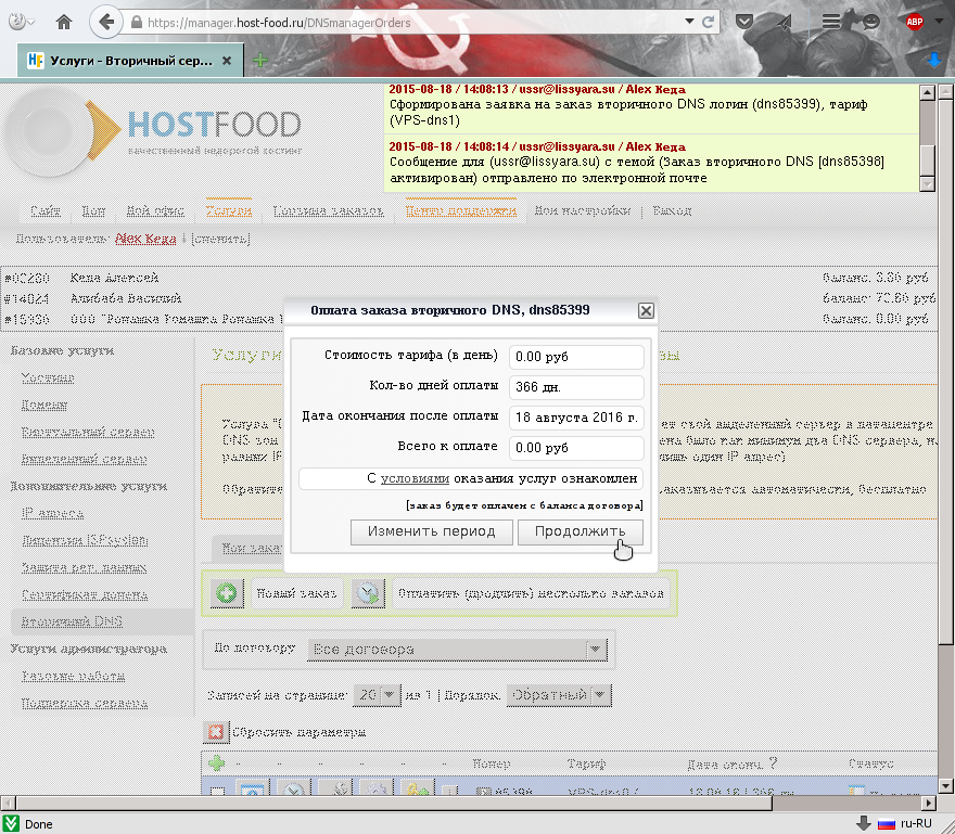 Услуга управления доменной зоны и редактирования записей в ДНС - бесплатна