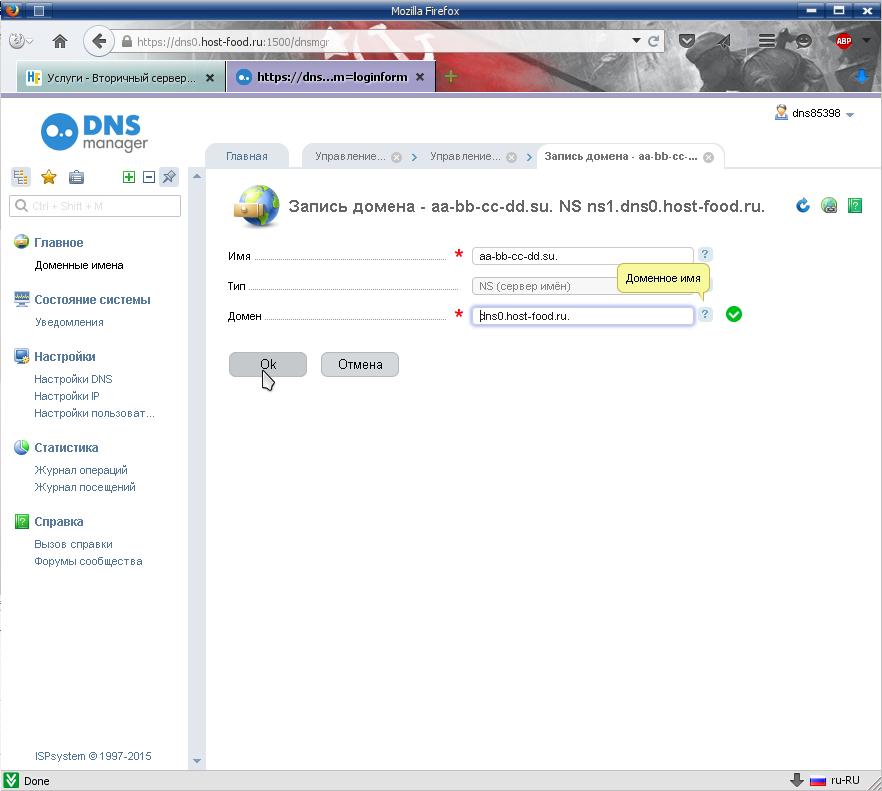 исправляем неправльную NS запись в ДНС / DNS
