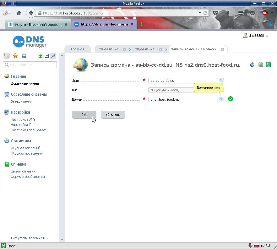 Исправляем запись в доменной зоне и сохраяем отредактированное