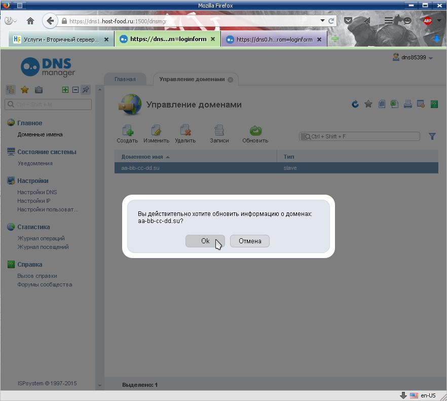подтверждаем наше жлание провести синхронизацию вторичного DNS сервера с первичным ДНС сервером