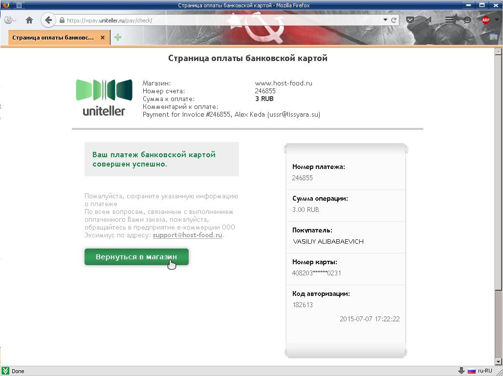 страница с данными по осуществлённому платежу через МИР / VISA / MasterCard