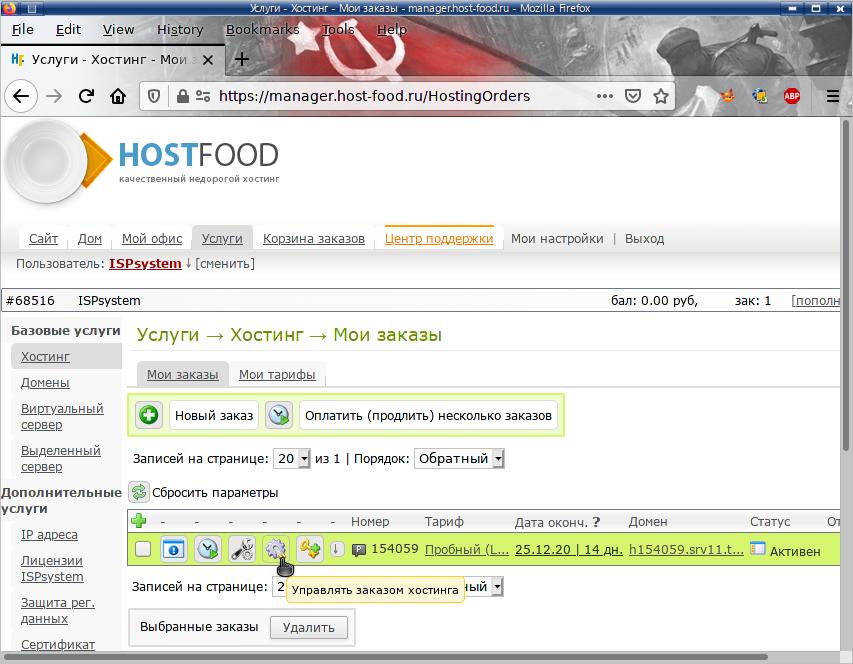 как создать сервер майнкрафт бесплатный хостинг