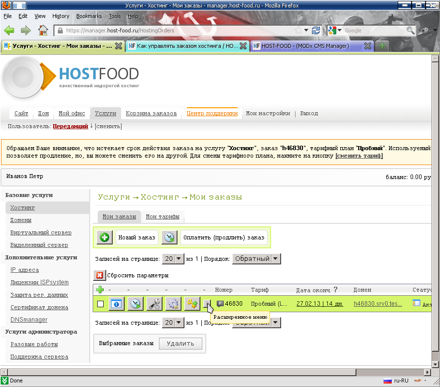 Перевод хостингов хостинг серверов cs v34