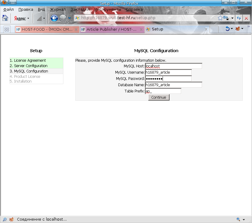 веб панель хостинга
