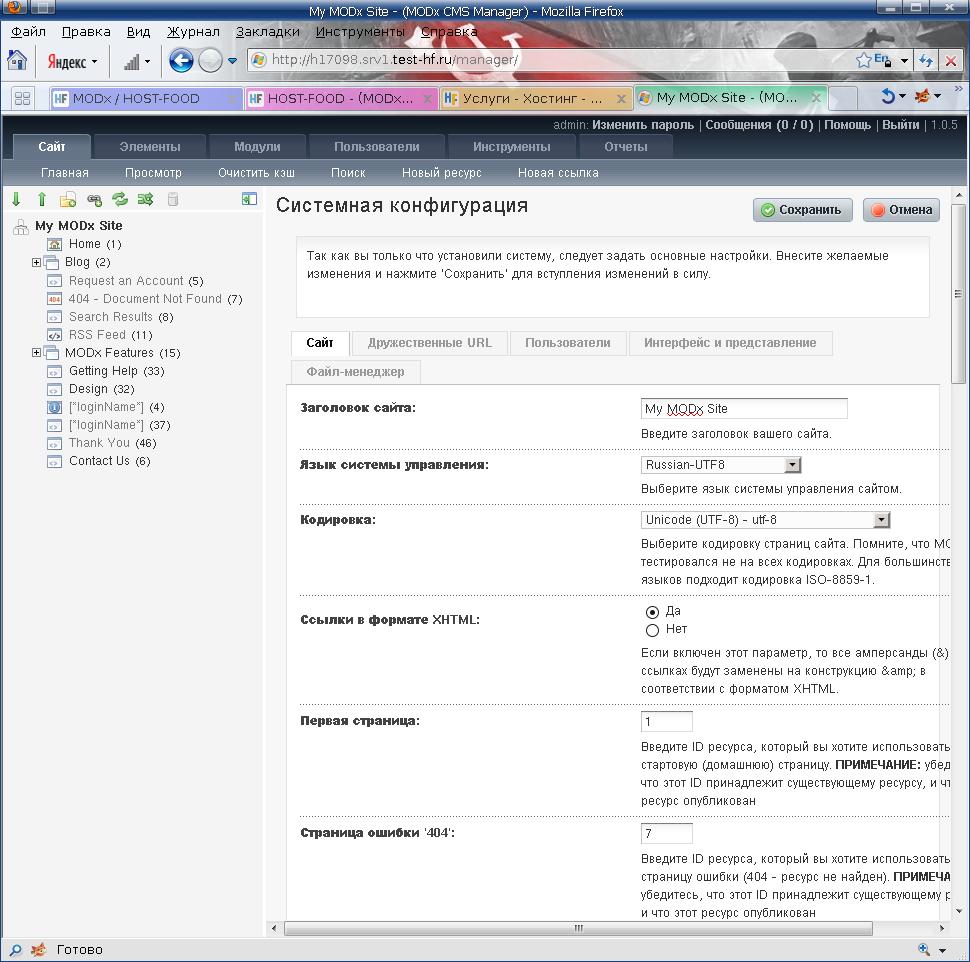 Хостинг подходящий для modx перенос домена на хостинг джино