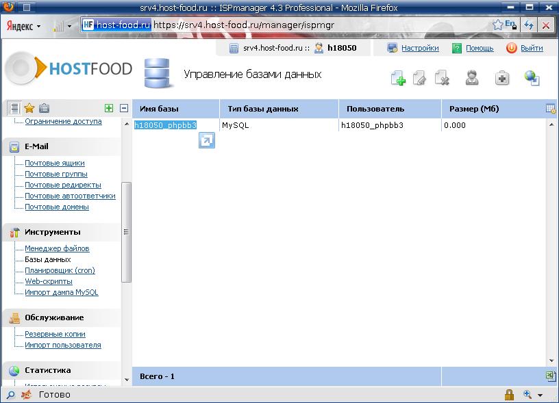 Как закачать форум на хостинг перенос файлов на хостинг