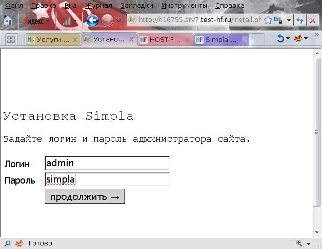 хостинг simpla cms