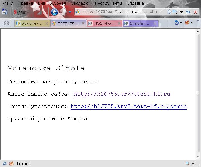 работает php хостинге
