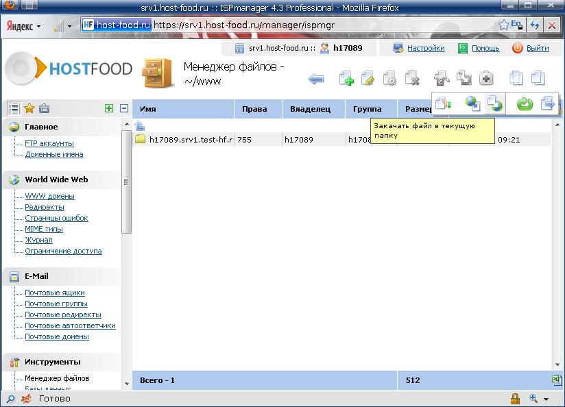 Дистрибутив для хостинга как отправить скриншот на хостинг