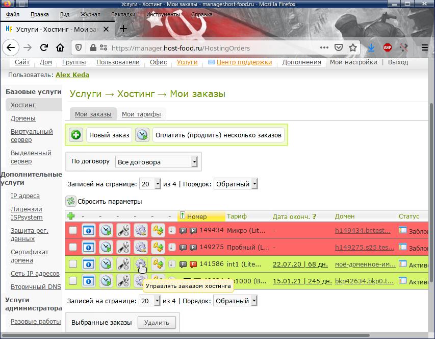 Закачать на хостинг базу данных характеристика хостинг