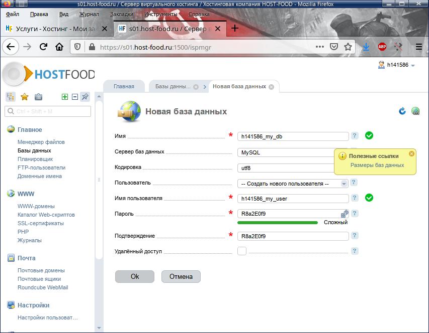 Импорт базы данных MySQL / HOST-FOOD