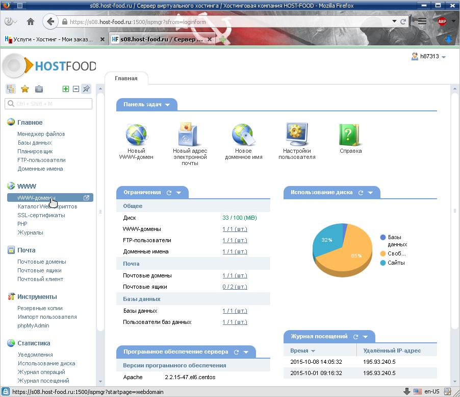 панель управления сервером хостинга