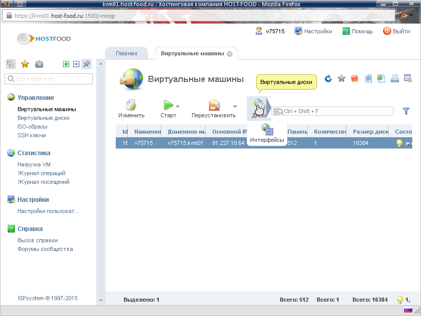 переходим в управление дисками, виртуального сервера (VPS/VDS)