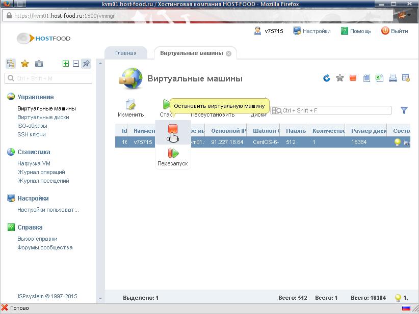 Выключение витруального сервера VPS/VDS