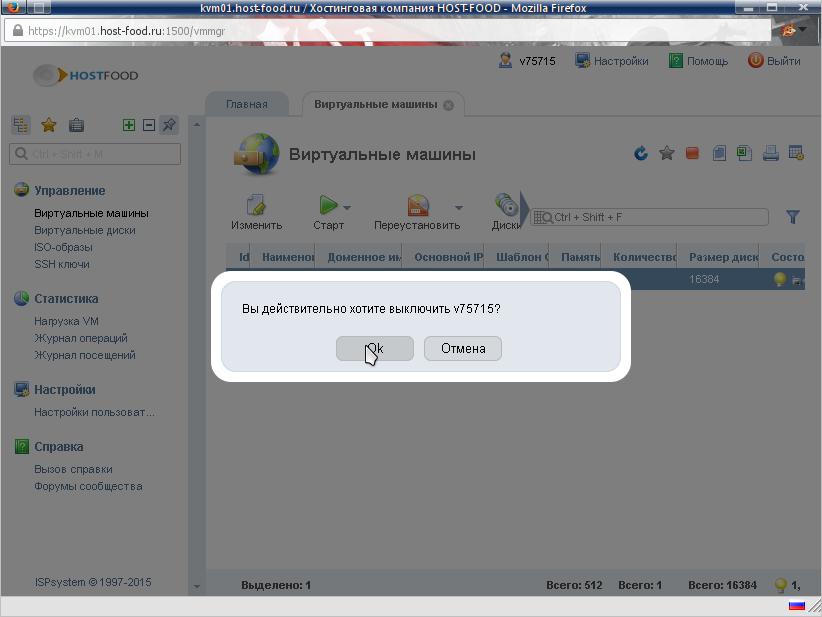 Подтверждение отключения виртуального сервера VPS/VDS