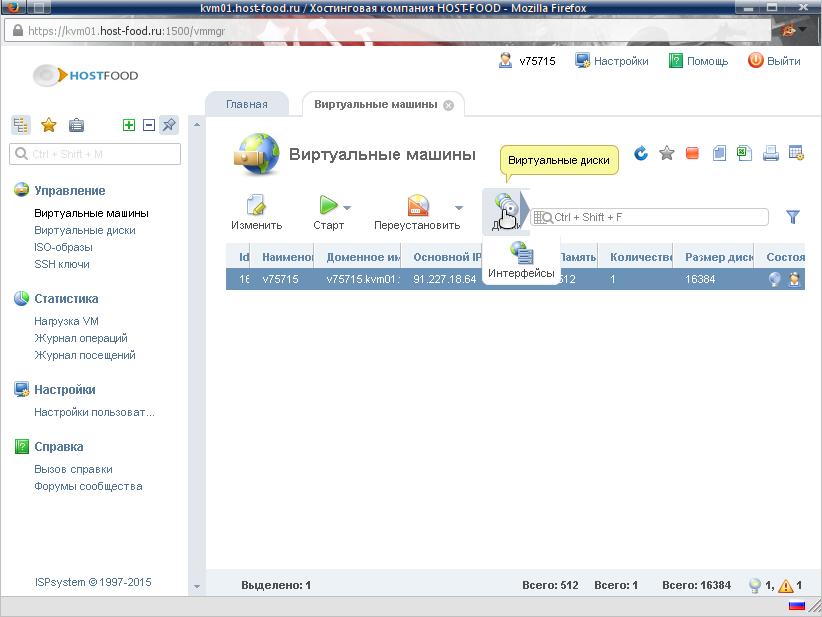переход в раздел управления дисками виртуального сервера VPS/VDS