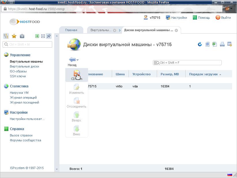добавление виртуального CD-ROM к виртуальному серверу