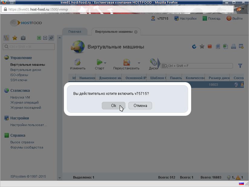 подтверждение включения виртуального сервера VPS/VDS