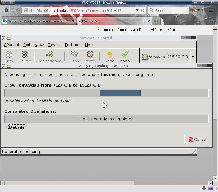 Gparted изменяет размеры файловой системы виртуальной машины VPS/VDS