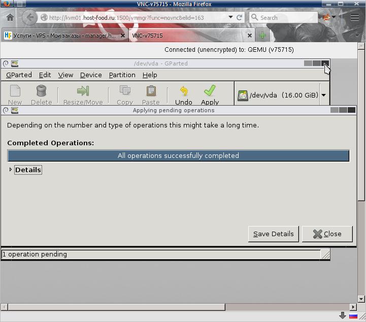 отчёт GParted о успешном изменении размеров виртуального сервера VPS/VDS