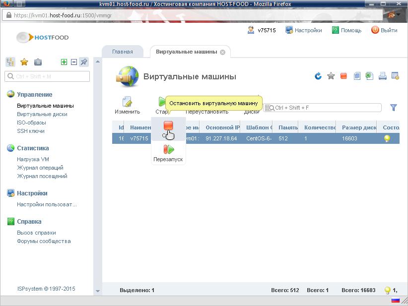 выключение виртуальной машины VPS/VDS