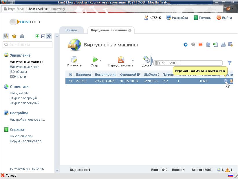 виртуальная машина VPS/VDS отключена