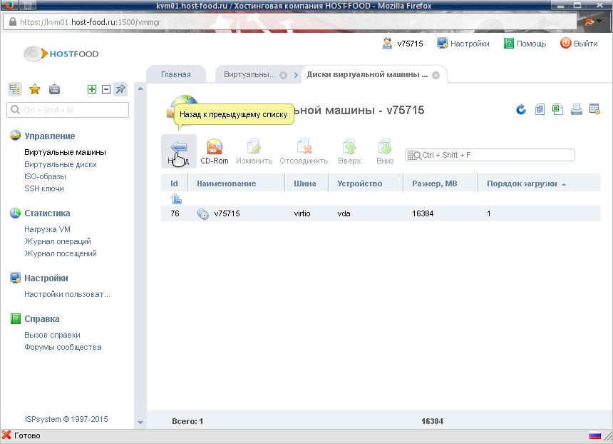 раздел управления виртуальными машинами VPS/VDS