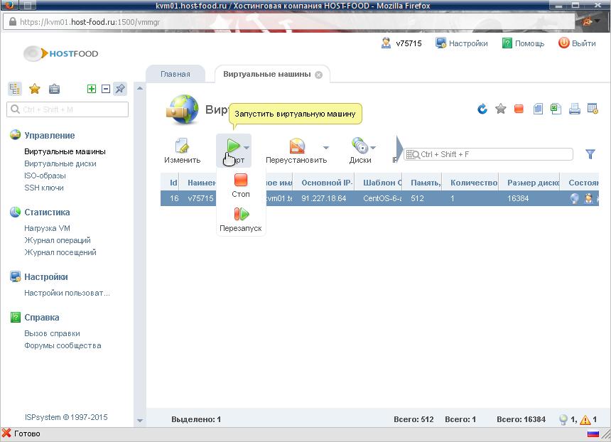 включение виртуальной машины VPS/VDS