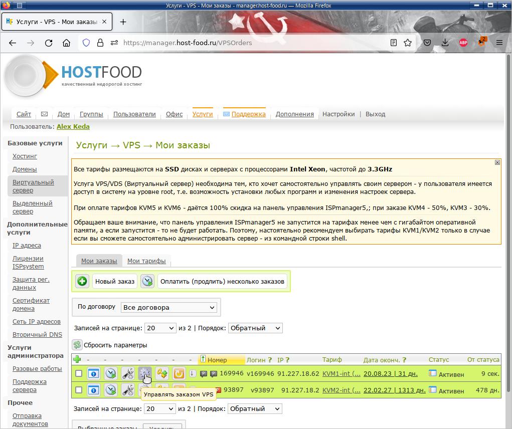 биллинговая панель, раздел виртуальных VPS/VDS серверов