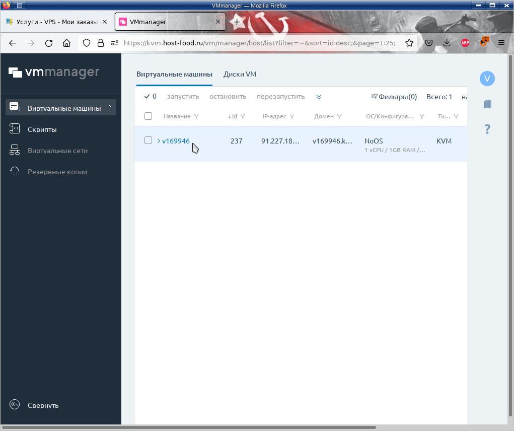 панель управления VPS/VDS сервером, переход в раздел виртуальных серверов