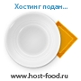 Хостинговая компания Host-Food.ru