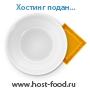 Хостинговая компания Host-Food.ru